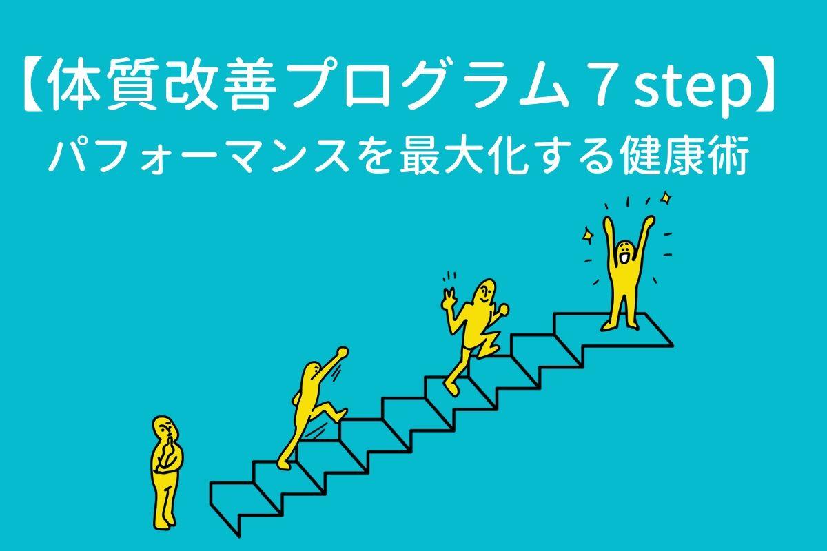 【体質改善プログラム】7Step パフォーマンスを最大化する健康術