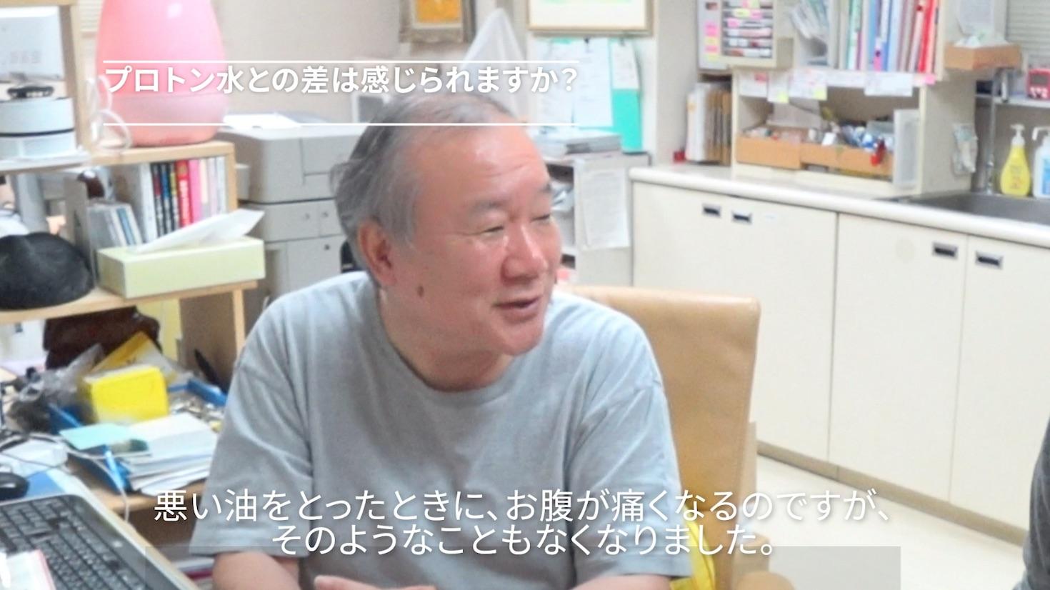 体内記憶で有名な産婦人科医の池川明先生にプロトン水について取材させていただきました