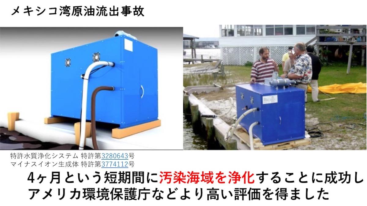 """水質浄化システム""""KIRA"""""""