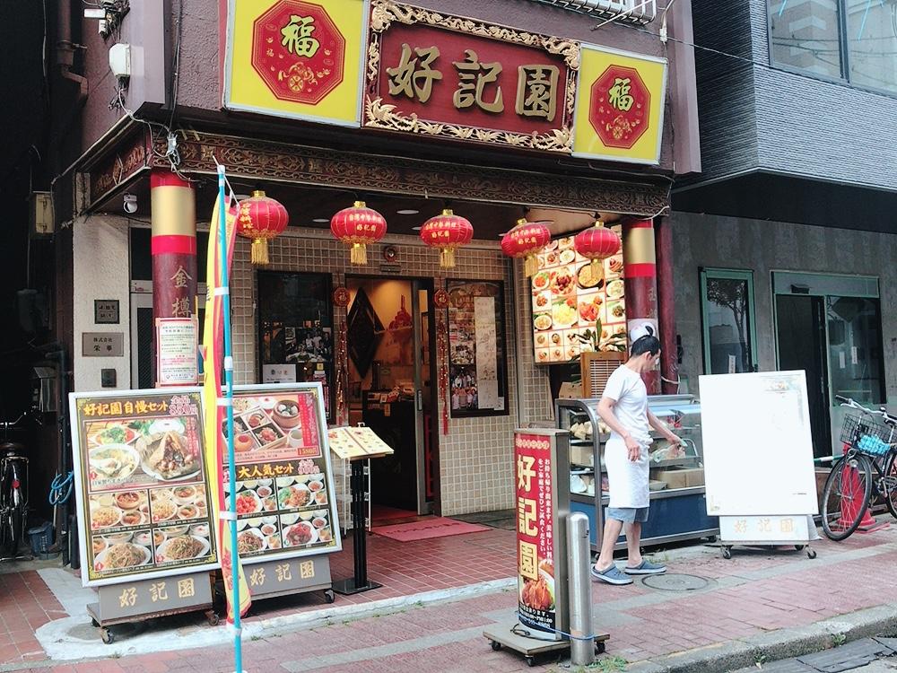 【台湾中華料理】横浜中華街の好記園【豊富なベジタリアンメニュー】