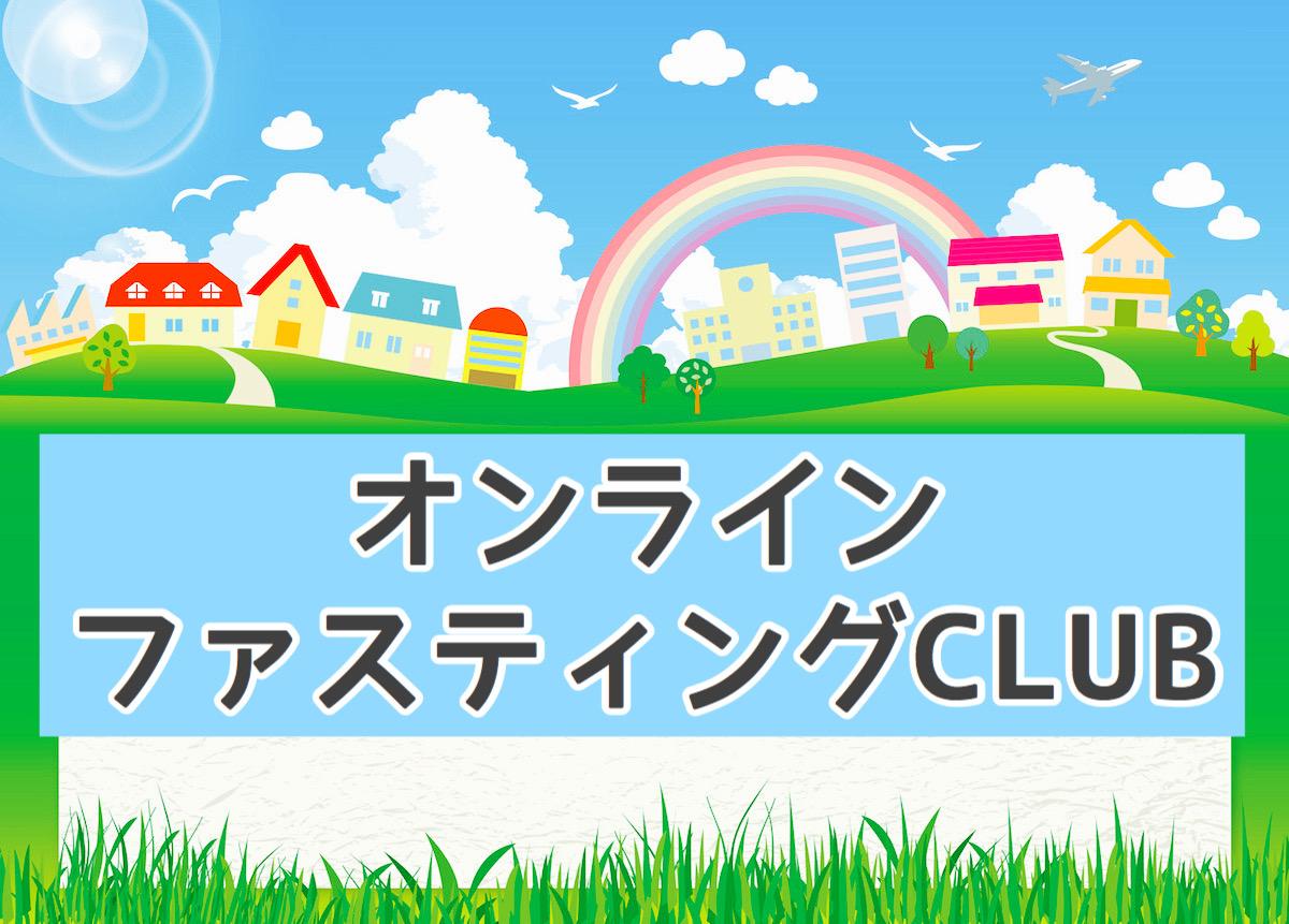 オンラインファスティングCLUB【みんなでやるから結果が出せる】