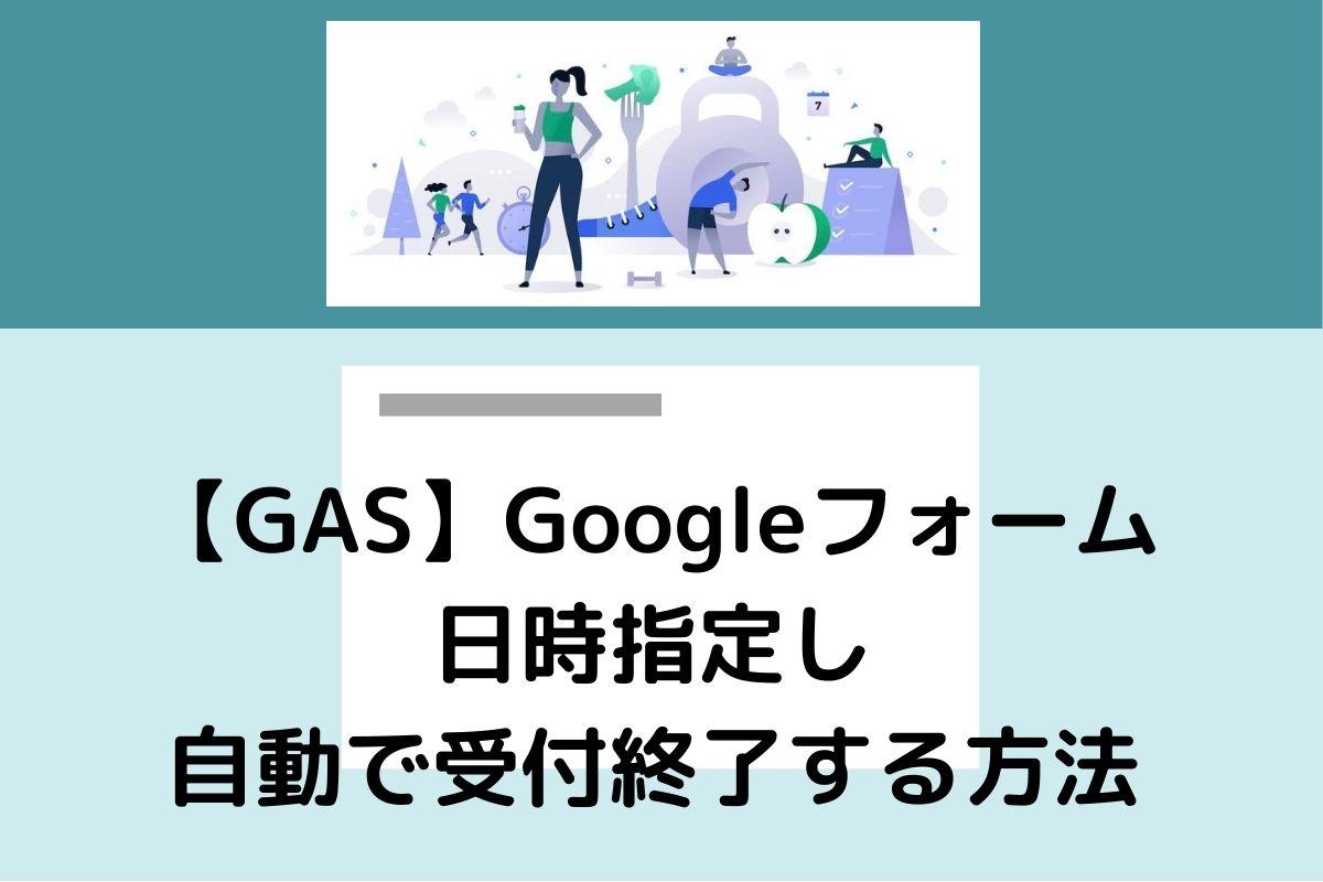 【GAS】Googleフォームで日時指定し自動で受付終了する方法