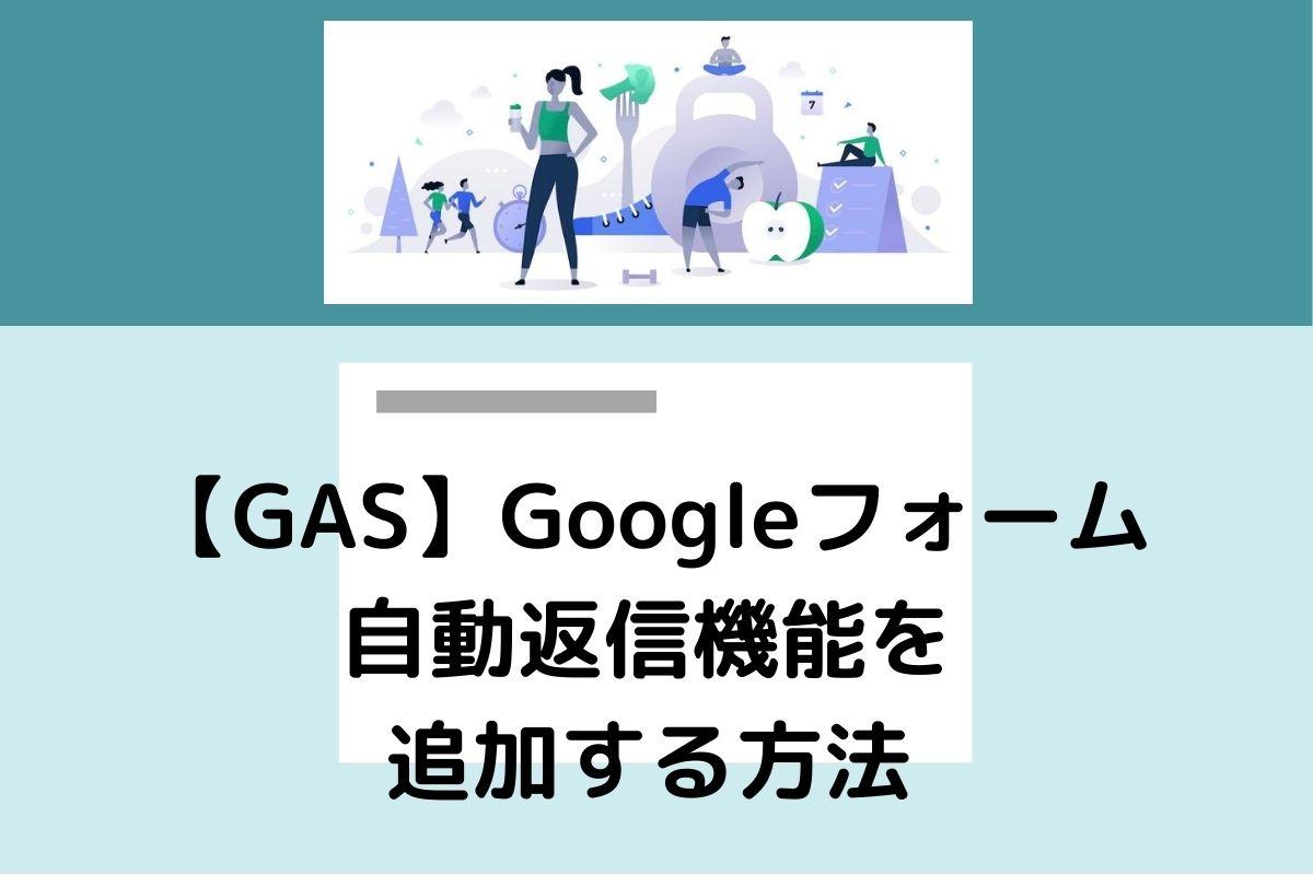 【GAS】Googleフォームで自動返信機能を追加する方法