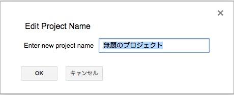プロジェクト名を変更