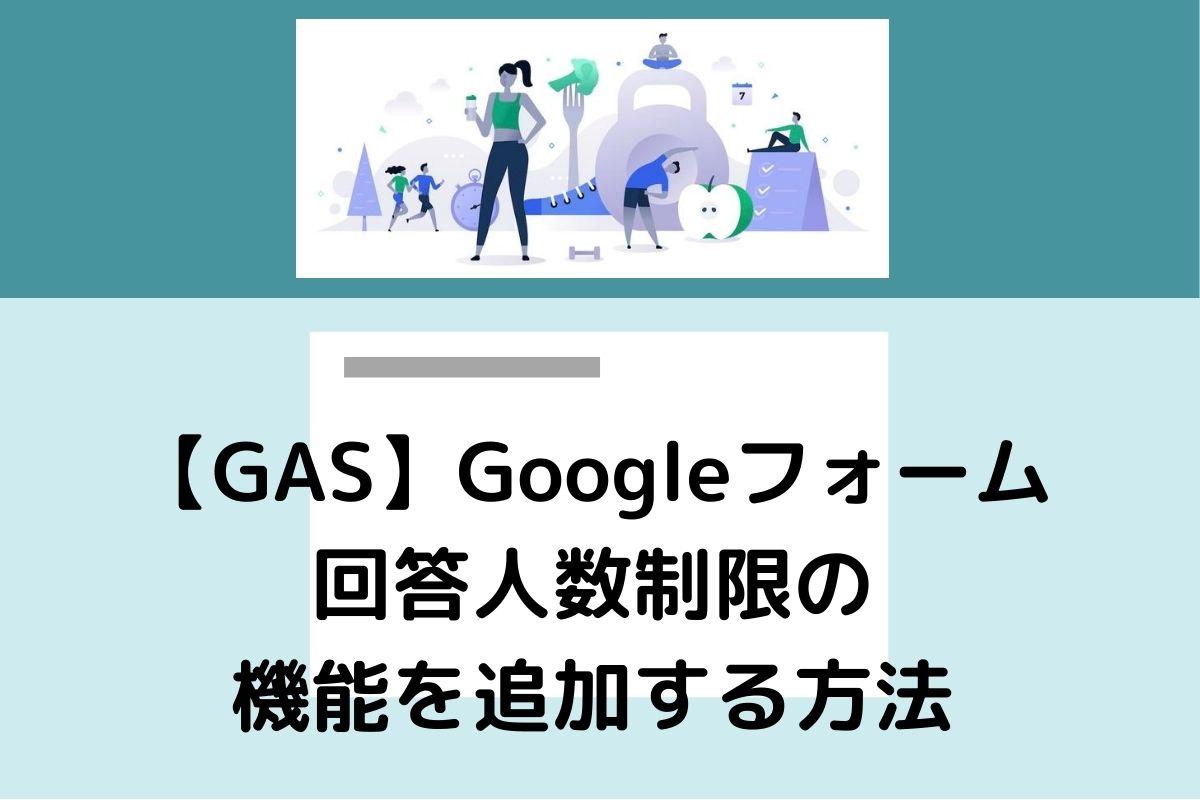 【GAS】Googleフォームで回答人数制限の機能を追加する方法