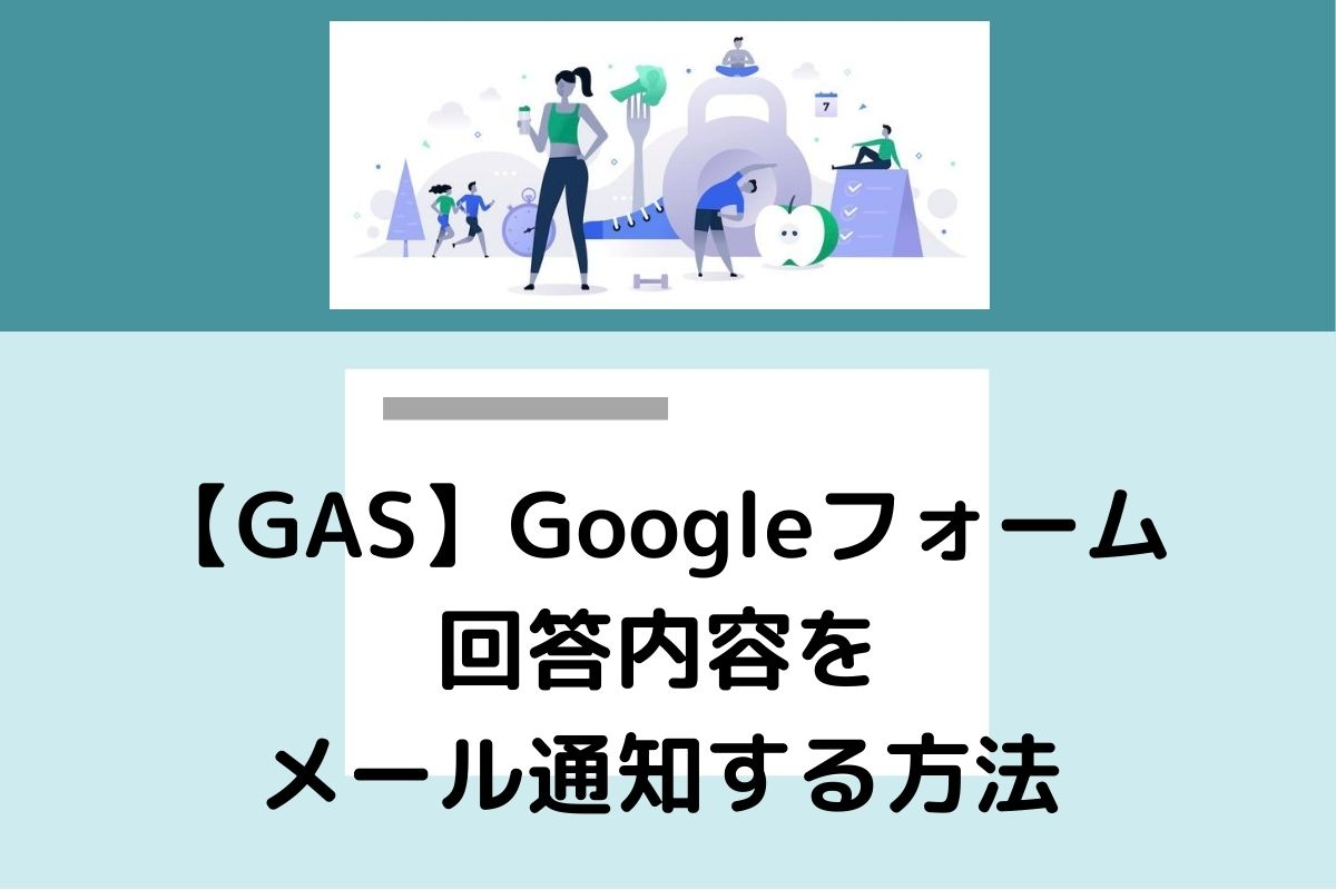 【GAS】Googleフォームで回答内容をメール通知する方法