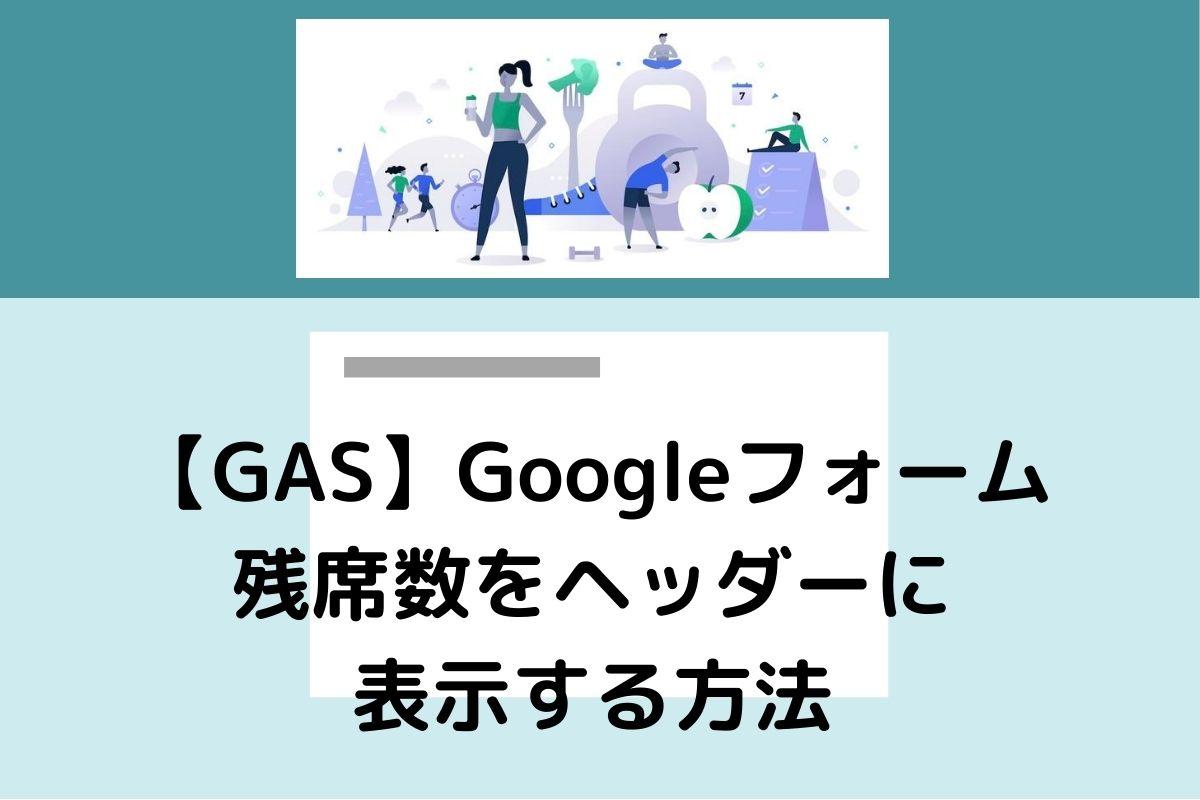 【GAS】Googleフォームで残席数をヘッダーに表示する方法
