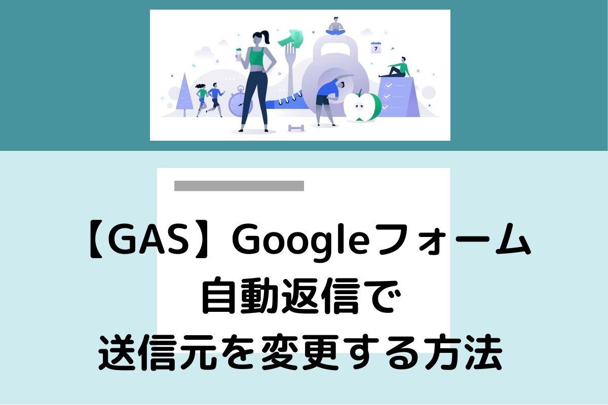 【GAS】Googleフォームの自動返信で送信元を変更する方法