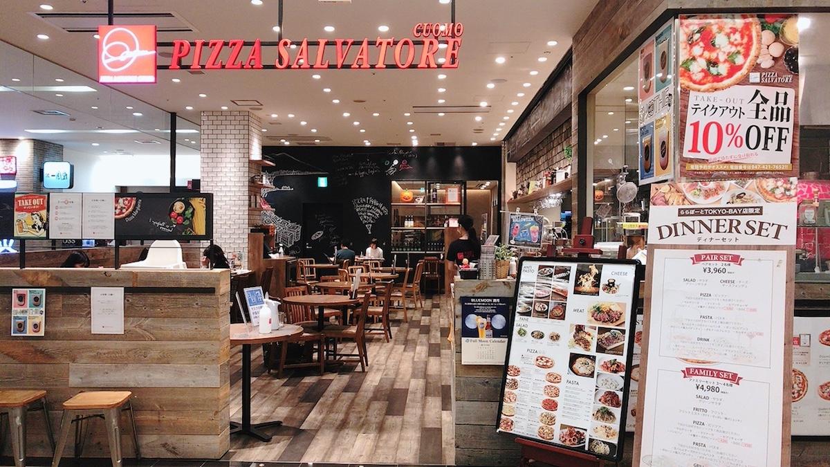 【船橋ベジタリアン/ピザサルヴァトーレクオモ】本格ピザが味わえる